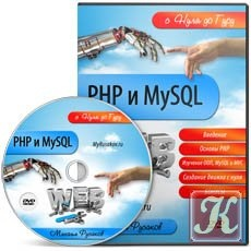 Книга PHP MySQL с Нуля до Гуру