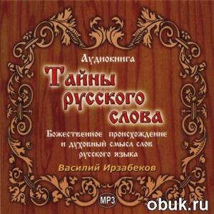 Аудиокнига Василий (Фазиль Давуд оглы) Ирзабеков - Тайны русского слова (аудиокнига)