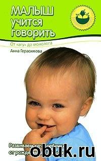 """Малыш учится говорить. От """"агу"""" до монолога"""""""