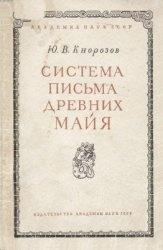 Книга Система письма древних майя (Опыт расшифровки)
