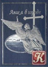 Книга Ангел в городе