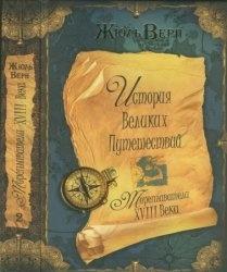 История великих путешествий в 3 книгах. Книга вторая
