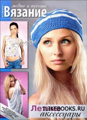 Вязание модно и просто № 16(146) 2012
