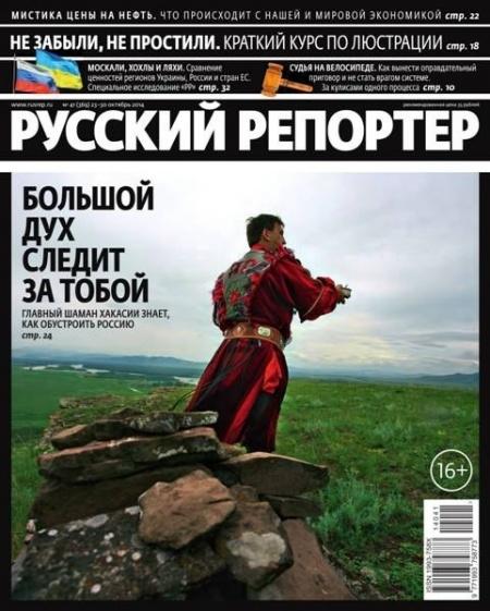 Книга Журнал: Русский репортер №41 (октябрь 2014)