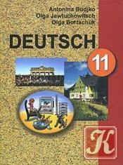 Книга Deutsch 11. Немецкий язык. Учебное пособие для 11 класса