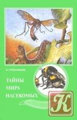Книга Тайны мира насекомых