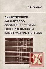 Книга Анизотропное финслерово обобщение теории относительности как структуры порядка