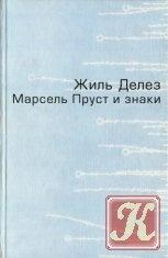 Книга Марсель Пруст и знаки