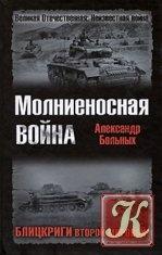 Книга Молниеносная война. Блицкриги Второй мировой