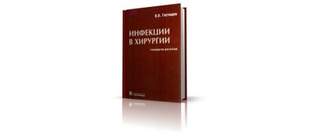 Книга Руководство «Инфекции в хирургии» Виктора Гостищева будет полезно общим и торакальным хирургам, травматологам, урологам, челюст