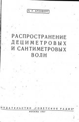 Книга Распространение дециметровых и сантиметровых волн