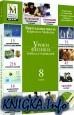 Книга Уроки физики Кирилла и Мефодия. 8 класс