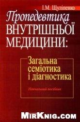 Книга Пропедевтика внутрішньої медицини