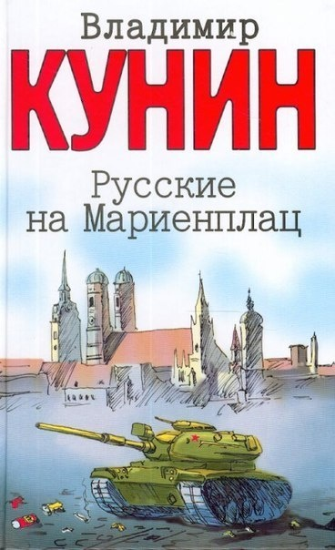 Книга Русские на Мариенплац