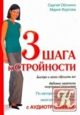 Книга Три шага к стройности