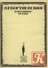 Книга Бортневский В.Г. - Избранные труды