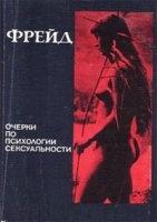 Аудиокнига Очерки по психологии сексуальности