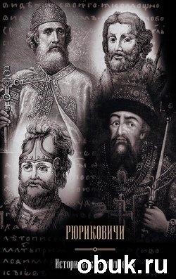 Книга Валерий Курганов - Рюриковичи. Исторические портреты