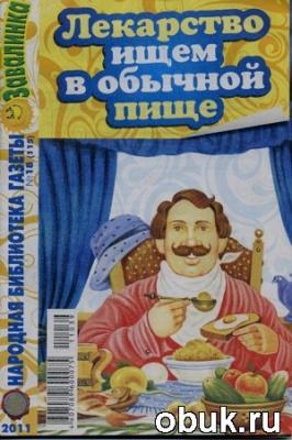 Народная библиотека газеты Завалинка №18 2011