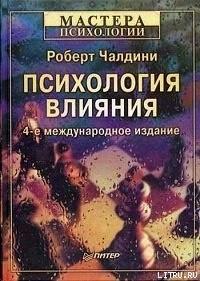 Книга Чалдини Роберт - Психология влияния