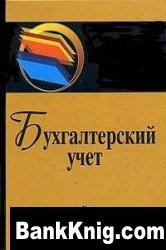 Книга Бухгалтерский учет