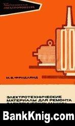 Книга Электротехнические материалы для ремонта электрических машин и трансформаторов