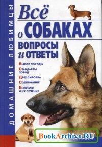 Книга Всё о собаках. Вопросы и ответы.