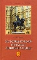 Книга История короля Ричарда I Львиное Сердце