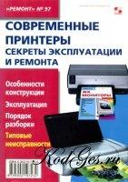 Книга Современные принтеры. Секреты эксплуатации и ремонта.
