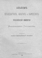 Книга Альбом штандартов, флагов и вымпелов Российской империи и иностранных государств