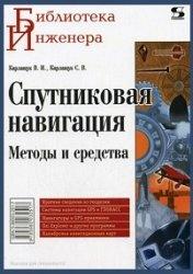 Книга Спутниковая навигация. Методы и средства