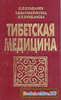 Книга Тибетская медицина.