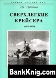 Книга Сверхлегкие крейсера. 1930-1975 гг.