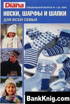 Книга Маленькая Диана №1 2004 Спецвыпуск-Носки, шарфы и шапки для всей семьи