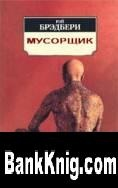 Книга Рей Бредбери Мусорщик