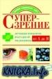 Книга Супер-зрение. Лучшие рецепты народной медицины от А до Я