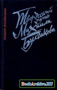 Книга Творческий путь Михаила Булгакова.