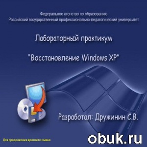 Книга Дружинин С.В. - Электронное учебное пособие Восстановление Windows XP