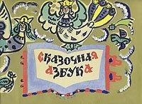 Книга Сказочная азбука