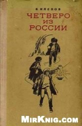 Книга Тайна Золотой Долины (Четверо из России-1)