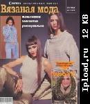 Журнал Журнал Сабрина. Спецвыпуск: Вязаная Мода - Зима (2004)