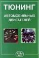 Книга Тюнинг автомобильных двигателей
