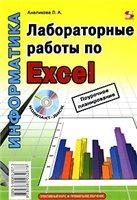 Книга Лабораторные работы по Excel