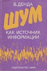 Книга Шум как источник информации