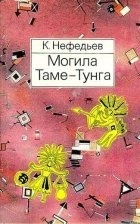 Книга Могила Таме-Тунга. Роман