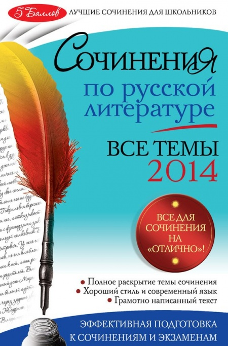 Книга Литература 9-10-11 класс