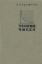 Книга Теория чисел