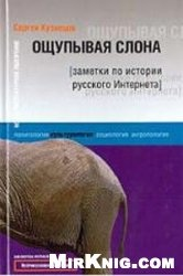 Книга Ощупывая слона. Заметки по истории русского Интернета