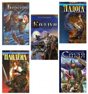 Книга Сборник книг Ольги Григорьевой.