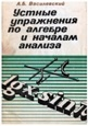 Книга Устные упражнения по алгебре и началам анали¬за: VI-X кл.